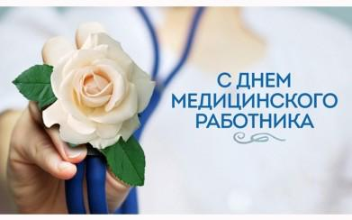 C днем медицинского работника!